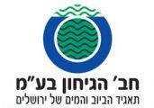 HaGihon-Jerusalem